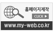 홈페이지제작전문업체 마이웹